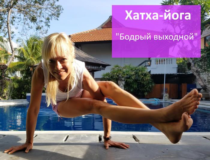 hatha_yoga_weekend