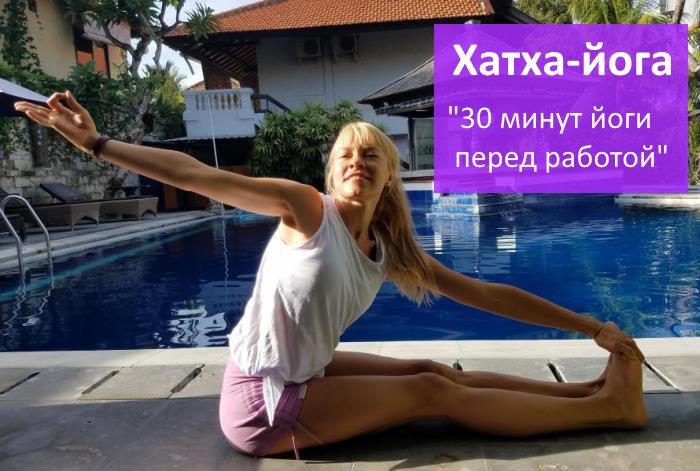 hatha_yoga_morning