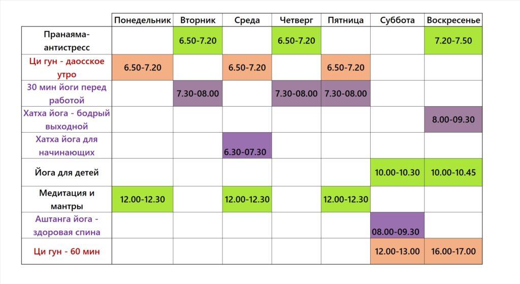 schedule_yoga_hub_ru