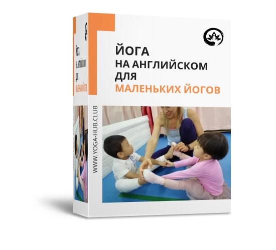 kids yoga 3-6