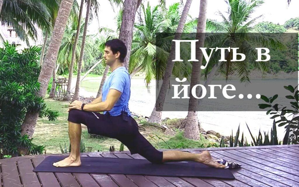 Инструктор по йоге - Роман Тэос