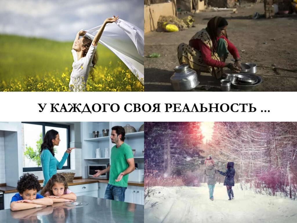 Каждый человек живет в своей реальности