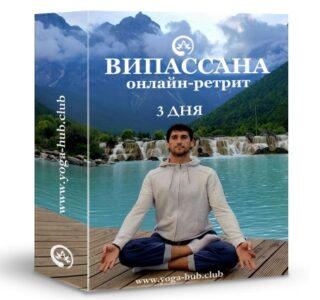 MEDITATION Online - 3 days