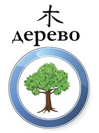 Элемент дерево в системе Цигун