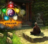 Пять стихий в Цигун: земля, металл, вода, дерево и огонь