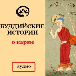 Джатака — буддийские истории и притчи